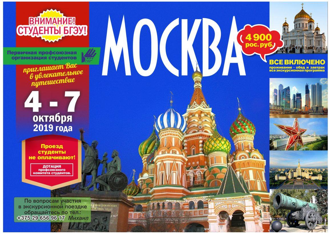 Экскурсия в Москву!