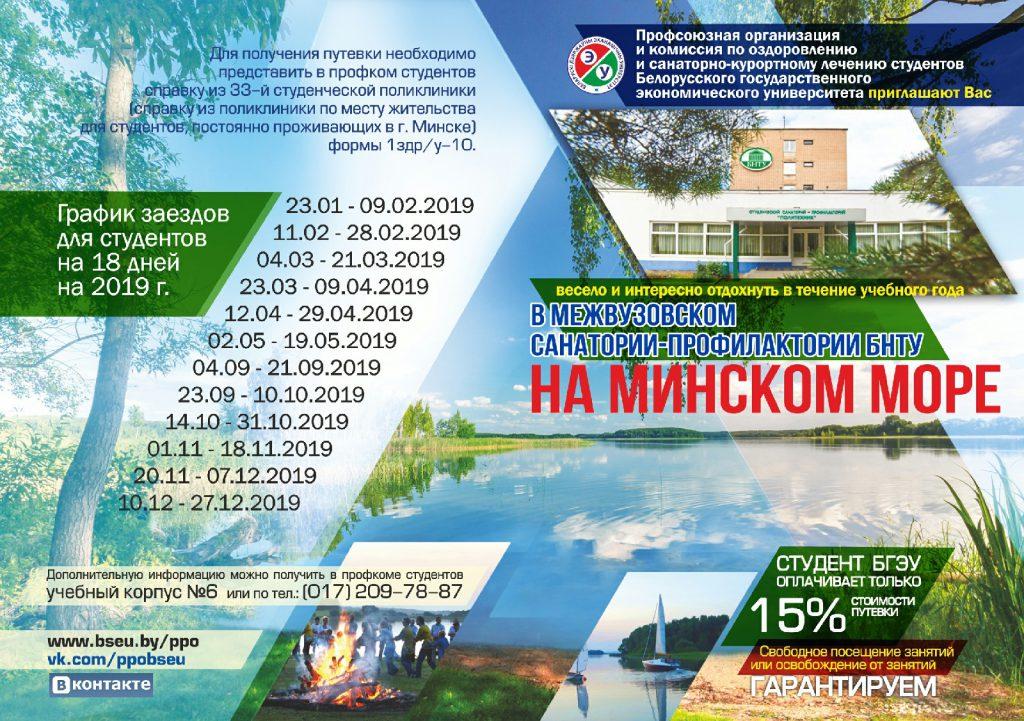 Отдых в профилактории на Минском море